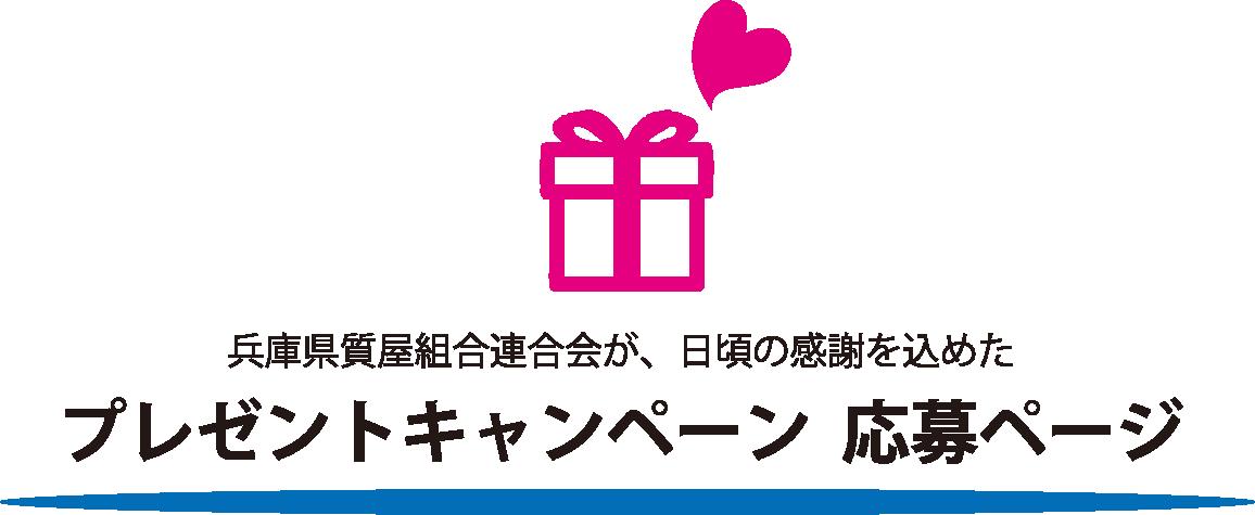プレゼントキャンペーン応募ページ